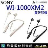 SONY WI-1000XM2 WI1000XM2藍牙耳機 智慧降噪無線藍牙頸掛入耳式耳機 公司貨開發票