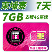 【TPHONE上網專家】柬埔寨 高速上網卡 7天 7GB超大流量