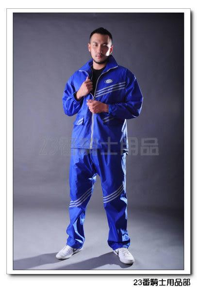 【FairRain 飛銳 新幹線 第二代 二件式 時尚風 雨衣 】戶外活動 / 登山 / 釣魚