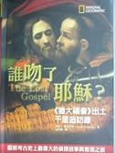 【書寶二手書T1/宗教_OPO】誰吻了耶穌?猶大福音出土千里追訪錄_賀伯.寇拉斯尼