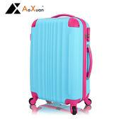 行李箱 登機箱 20吋 ABS撞色耐衝擊護角 AoXuan 玩色人生系列