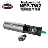 Nakamichi 日本中道 真無線藍牙耳機 My Rhythm NEP-TW2 真無線 藍牙 耳機 輕量化 公司貨
