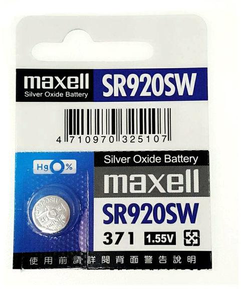 [ 中將3C ]  maxell 鈕扣型電池 SR920SW 水銀電池 ( 單顆裝) SR-920SW
