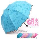 【R】防紫外線 防曬 變色傘 遇水開花傘...