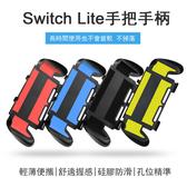 【台北現貨】任天堂 Switch Lite 主機握把 手把手柄 迷你掌機 NSL握把 支架遊戲機 散熱 迷你手柄