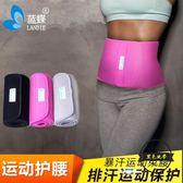 藍蝶運動護腰帶 夏季男女健身瑜伽跑步排汗護腰椎束腰收腹帶裝備【黑色地帶】