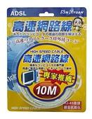 (現貨)ADSL高速網路線10M