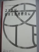 【書寶二手書T1/社會_QIU】2017年全國文化會議會議實錄:21世紀臺灣文化總體營造_附光碟