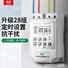 時控開關時間控制定時器220v微電腦時空路燈電源全自動斷電kg316t 英賽爾3c