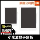 小米液晶手寫板 13.5吋 電子黑板 兒...