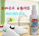 【大量現貨】PLAC小白神器噴霧擦鞋洗鞋...