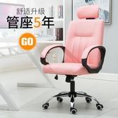 電腦椅直播椅家用辦公椅職員椅現代簡約椅學生座椅電競椅升降轉椅  (橙子精品)