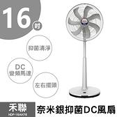 【禾聯】16吋奈米銀DC電風扇 HDF-16AH76G (灰葉)