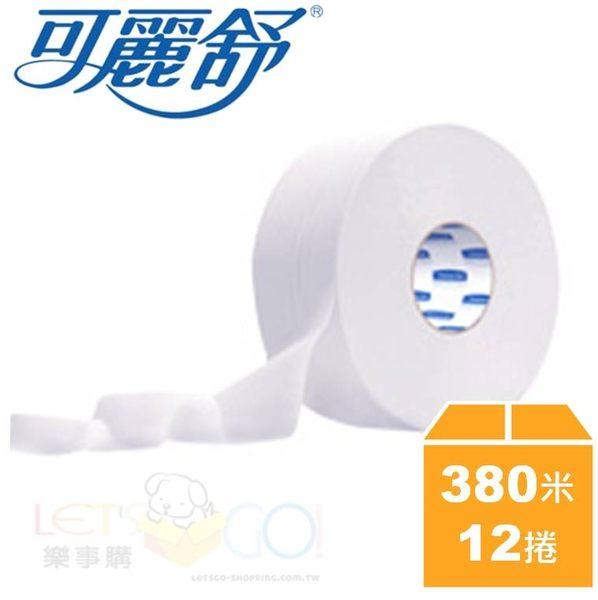 可麗舒®雙層大型捲筒衛生紙(24380)☆舒潔/衛生紙架/擦手紙架/大捲衛生紙/小捲衛生紙☆