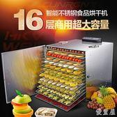 220V乾果機 商用大容量不銹鋼干果機水果蔬菜脫水風干寵物食品食物烘干機 Mc1066『優童屋』TW