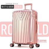 24寸行李箱 拉桿箱鋁框行李箱萬向輪男女學生密碼箱旅行箱20箱子28寸T 5色