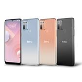 【送空壓殼+滿版玻璃保貼】HTC Desire 20+ 6G/128G
