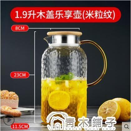 冷水壺玻璃水壺耐高溫涼水杯家用茶壺涼白開水杯套裝大容量涼水壺 青木鋪子