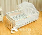 嬰兒床 實木工字搖籃床送蚊帳