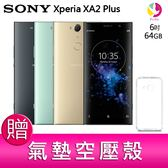 分期0利率 Sony Xperia XA2 Plus 6GB/64GB 超廣角智慧型手機 贈『氣墊空壓殼*1』