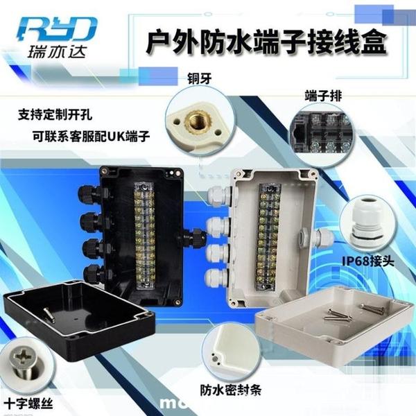 防水盒 戶外防水接線盒帶端子塑膠防雨分線盒電纜穿線盒室外監控電源防濺 快速出貨