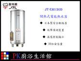 ❤ PK廚浴生活館 ❤ 高雄喜特麗 JT-EH130D 儲熱式電能熱水器 30加侖 日本製安全斷路器杜絕漏電