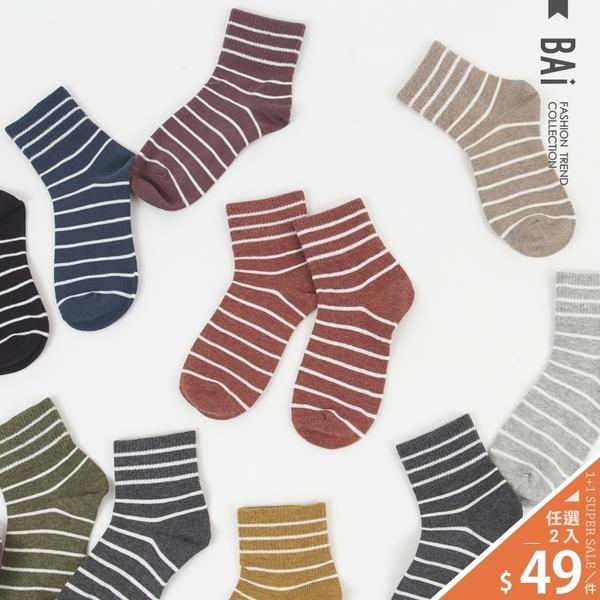 短襪 橫條直坑紋棉料彈性中筒襪-BAi白媽媽【196357】