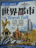 【書寶二手書T3/語言學習_QLD】一生必去的世界都市_EZ TALK編輯部_有光碟