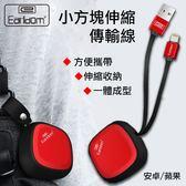 【coni shop】國際領導品牌 藝鬥士 Earldom EC-SS9 小方塊伸縮傳輸線 充電線 安卓 蘋果 傳輸線