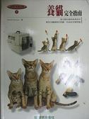 【書寶二手書T8/寵物_C22】養貓完全指南_David Taylor
