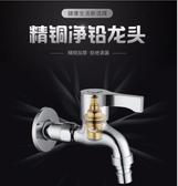 水龍頭 洗衣機水龍頭家用4分專用加長不銹鋼雙用一分二拖把池進出水龍頭 原本良品