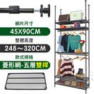 【居家cheaper】45X90X248~320CM微系統頂天立地菱形網五層雙桿吊衣架 (系統架/置物架/層架/鐵架/隔間)