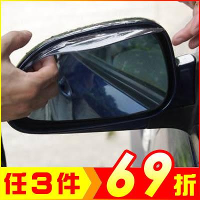 汽車後視鏡遮雨擋 雨眉-通用型2片裝【AE10085】聖誕節交換禮物 99愛買生活百貨