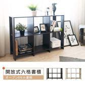 【Hopma】開放式六格書櫃-橫式(黑胡桃)