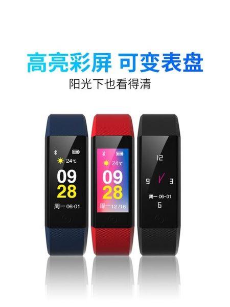 智慧手環 全程通W3S心率血壓手環智慧運動手表防水多功能老人男女小米手環3華為榮耀手環