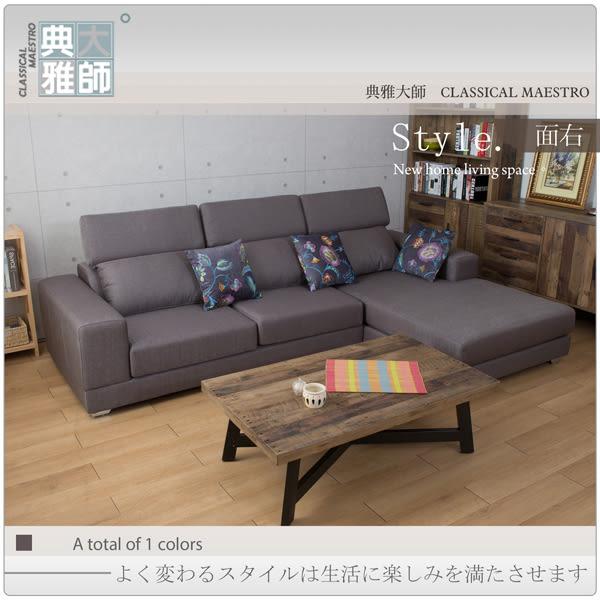 沙發 L型沙發 典雅大師  Russell羅斯L型沙發(貴妃型)Q37-1【多瓦娜】