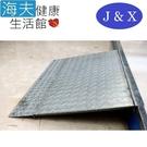 【海夫健康生活館】佳新醫療 鍍鋅止滑 肋條加強 斜坡板 高4-7公分(JXSB-001)