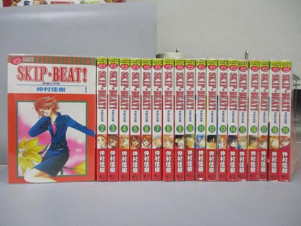 【書寶二手書T2/漫畫書_RBI】Skip-Beat華麗的挑戰_1~19集合售_仲村佳樹