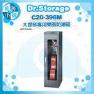 Dr.Storage 漢唐 大提琴專用樂器防潮箱(C20-396M)
