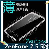 ASUS ZenFone 2 5.5吋 半透糖果色清水套 軟殼 超薄防滑 矽膠套 保護套 手機套 手機殼