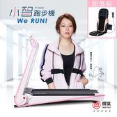 送避震墊 / 輝葉 Werun小智跑步機HY-20602+4D溫熱手感按摩墊HY-633