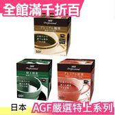 日本 AGF Professional 嚴選特上系列茶粉50入 紅茶/特上煎茶/摩卡黑咖啡 無糖 沖泡【小福部屋】