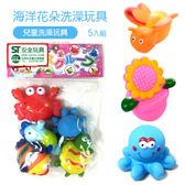 海洋花朵洗澡玩具 5入組 不挑款 兒童玩具 洗澡玩具 戲水玩具