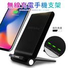 蘋果安卓 無線充電手機支架 手機支架 無線充電【AD0044】無線充電座 iphone8 iphoneX 三星