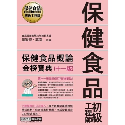 保健食品初級工程師教材(保健食品概論)(全新增修訂11版)