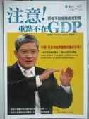 【書寶二手書T3/投資_JQX】注意!重點不在GDP-郎咸平談振興經濟對策_郎咸平