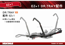 ||MyRack|| YAKIMA DR.TRAY 配件 EZ+1 增加一台腳踏車 拖桿自行車架 #8002475