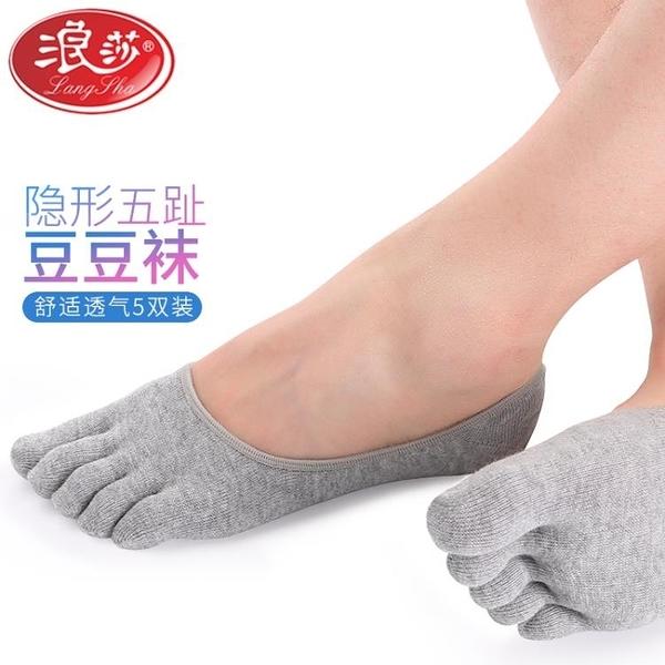 隱形五指襪女淺口純棉防臭夏季薄款船襪超薄短筒分腳趾襪子男 【全館免運】