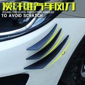 汽車防撞條汽車用品改裝保險杠碳纖紋風刀加長款通用擾流片防撞條大包圍風刀 【驚喜價格】