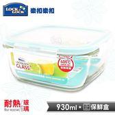 【樂扣樂扣】蒂芬妮藍耐熱玻璃保鮮盒/正方形930ML